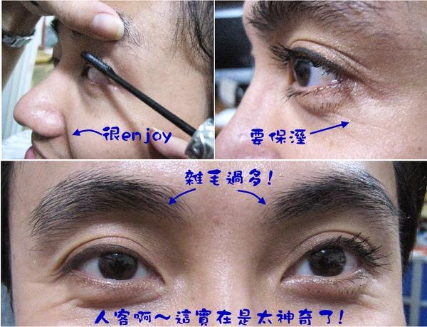 眼妝三步驟2.jpg