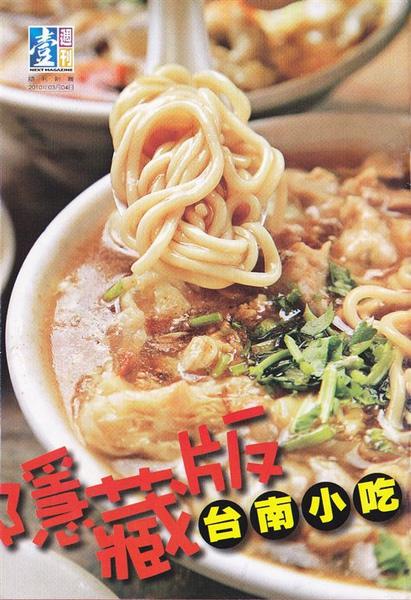 隱藏版台南小吃pixnet.jpg