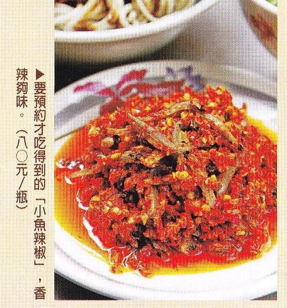 小魚辣椒.jpg