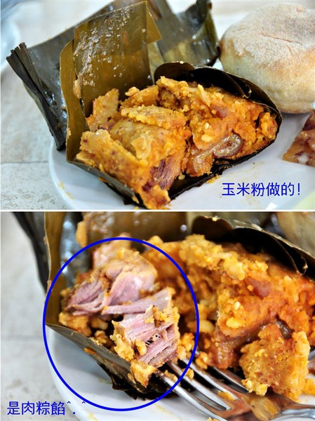 印加肉粽.jpg