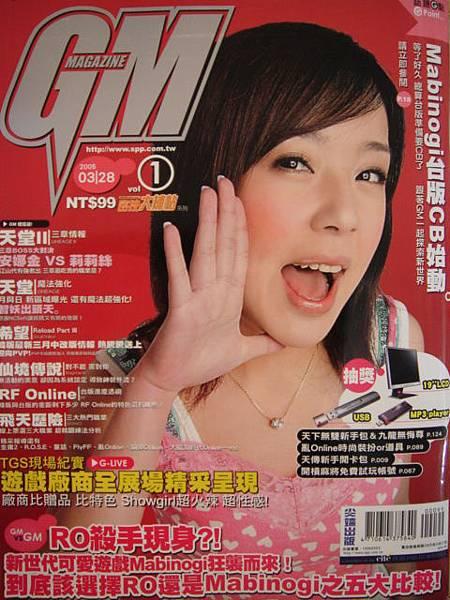 GM創刊號