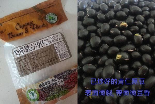 黑豆 MIX