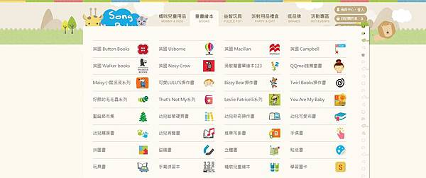 songbaby brands 2