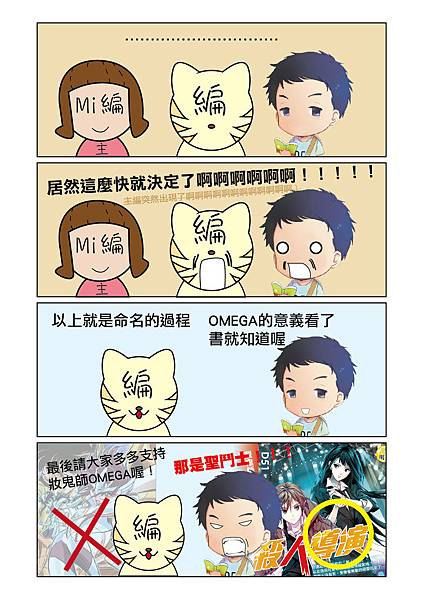 妝鬼師OMEGA作者編輯小劇場-04