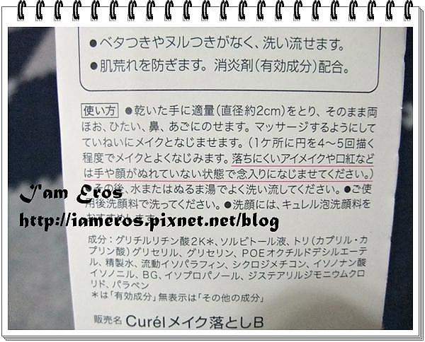 20110306-curel03