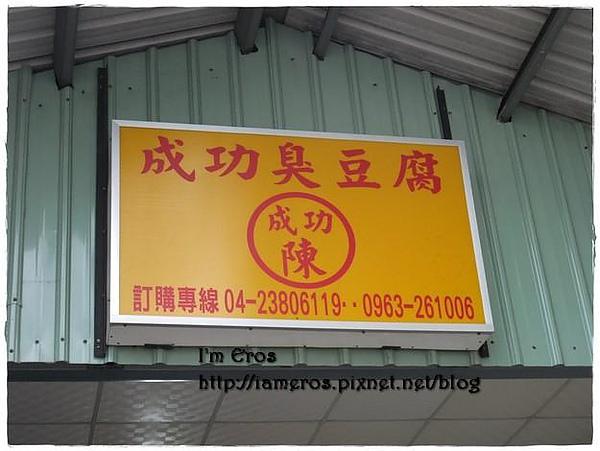 20100703dofu-1