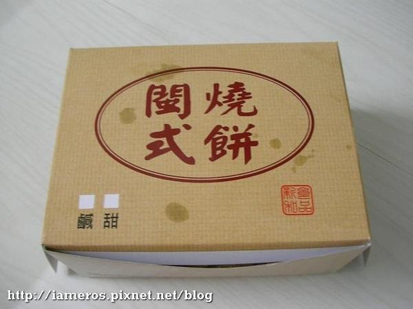 090415-燒餅2