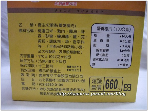 090911-ricebug3