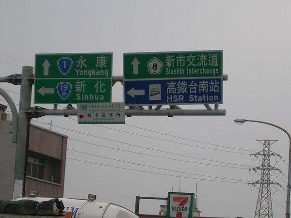 大黑又問我要不要坐高鐵回台北丫...?