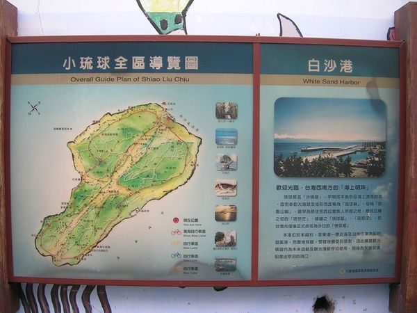 小琉球全區導覽圖