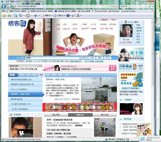 上PIXNET首頁2(001).jpg