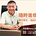 巨匠美語評價-1111人力銀行公關顧問何啟聖