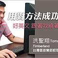 巨匠美語評價-Timberland 洪聖翔