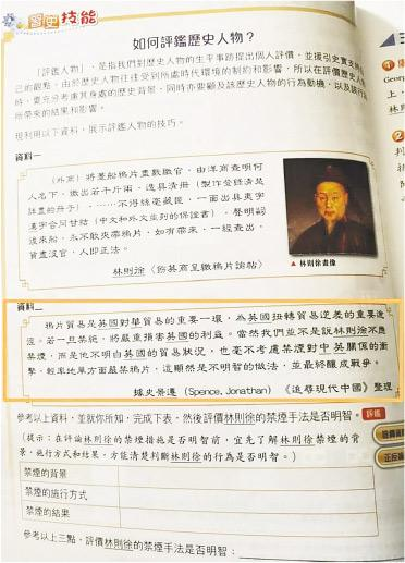 中國歷史教科書截圖.png