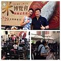 2013台灣米博覽會記者會