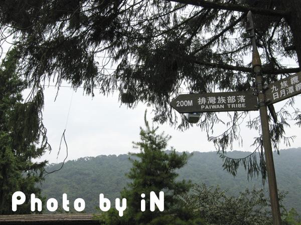 九族_ 部落.JPG