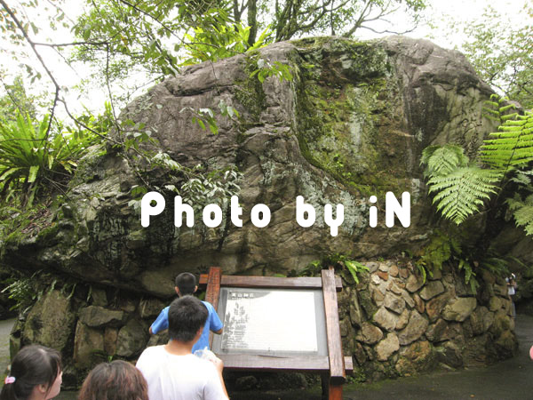九族_神聖的石頭.jpg