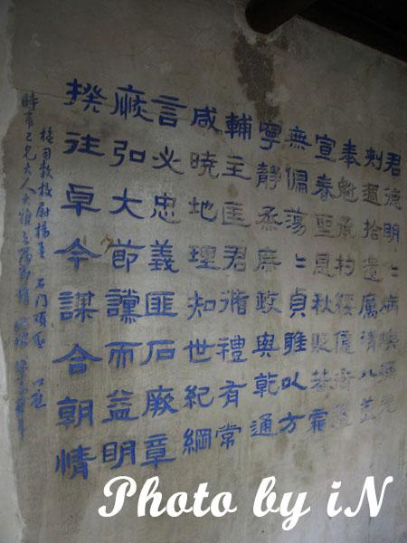 板橋林家_壁.JPG