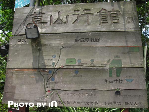 草山行館地圖