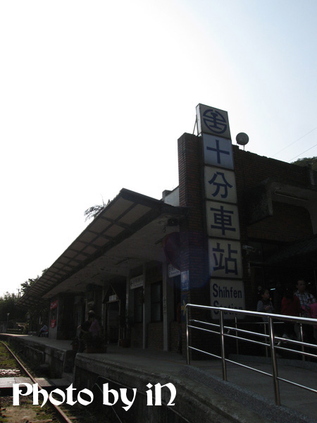 十分_十分車站.JPG