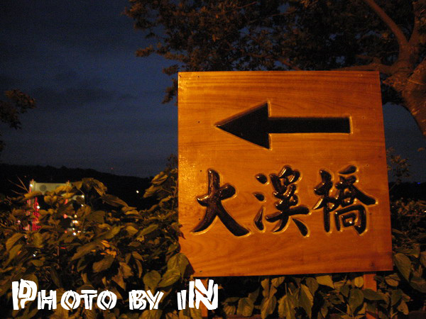 大溪_Goto大溪橋.JPG
