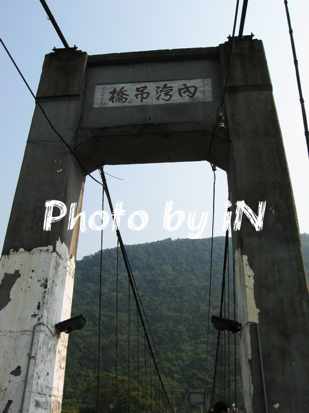 內灣吊橋.JPG