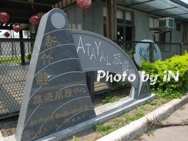 新竹縣旅遊服務中心.JPG