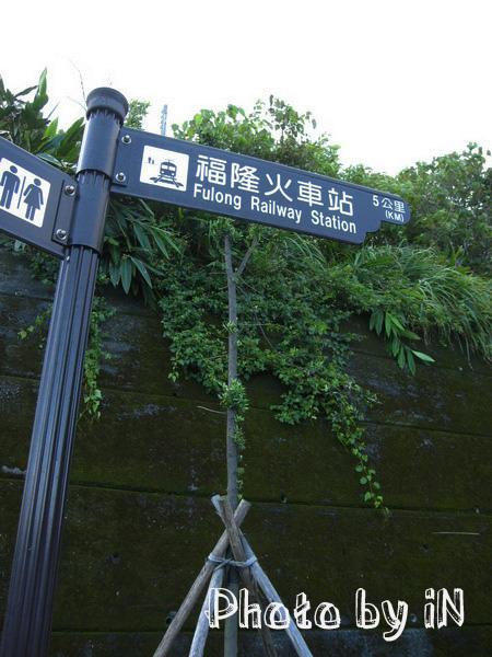 福隆腳踏車道_福隆車站5KM.JPG
