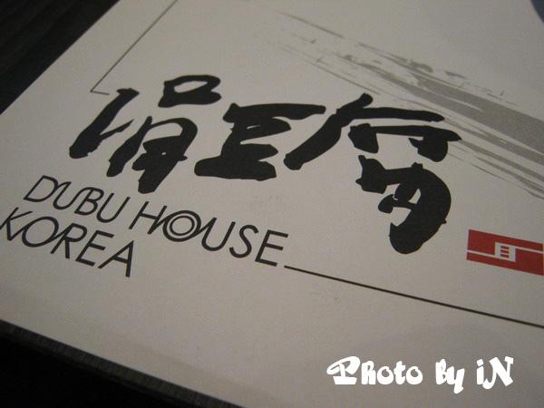 涓豆腐.JPG