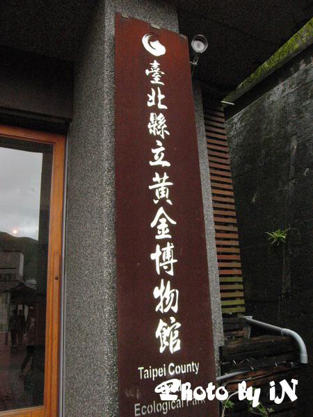 黃金博物館.JPG