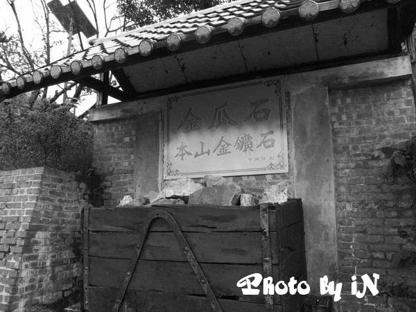 黃金博物館_本山金礦石.JPG