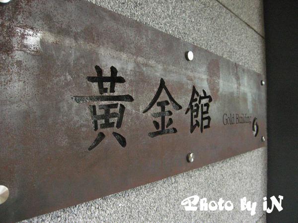 黃金博物館_黃金館.JPG