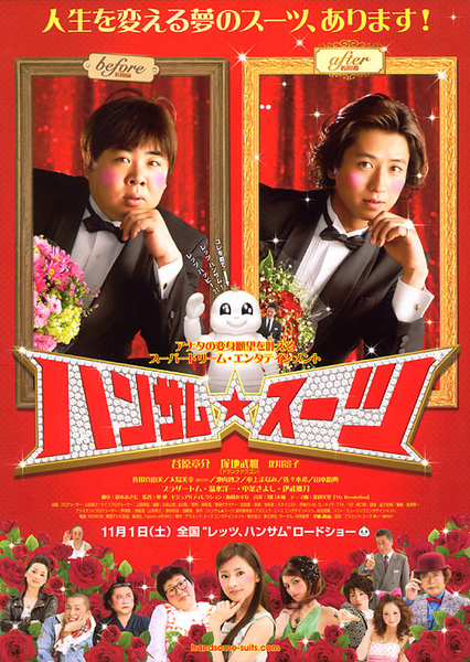 Handson Suit_poster 01.jpg