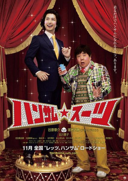 Handson Suit_poster 02.jpg