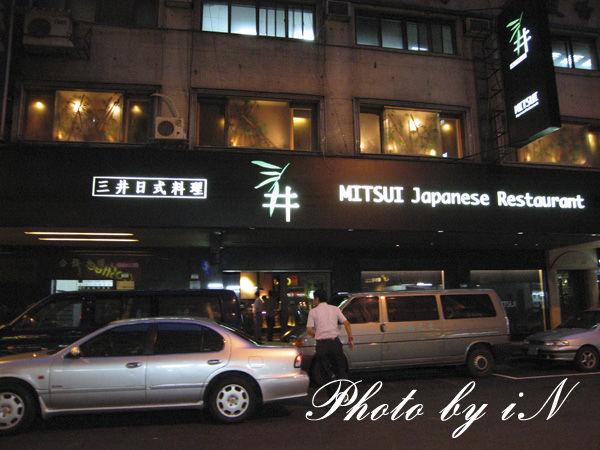 三井吃飽飽_傳說中的三井.JPG