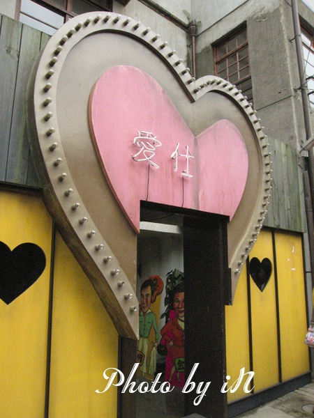 剝皮寮_Love Hotel.JPG