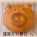 豬頭木材麵包
