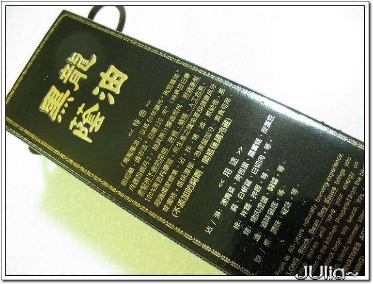 黑龍蔭油 (3).jpg