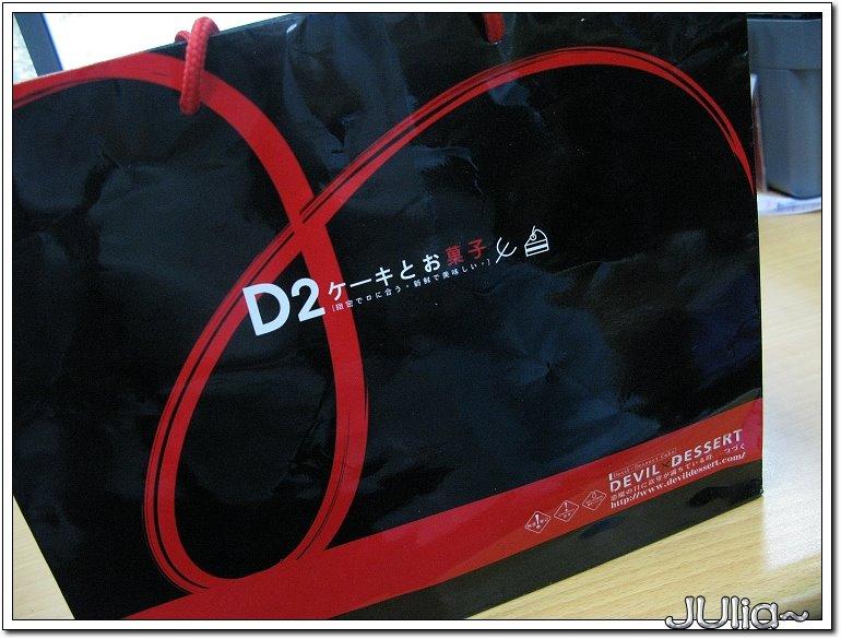 D2惡魔蛋糕 (7).jpg