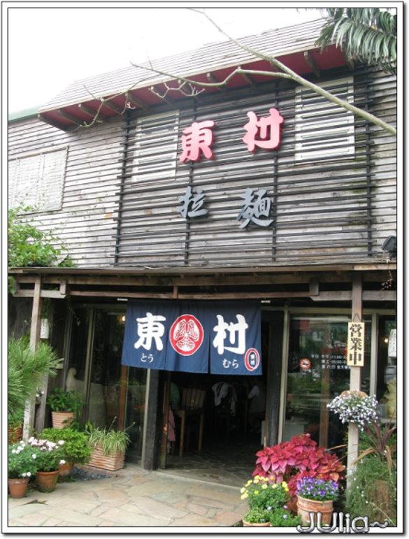 東村拉麵 (2).jpg