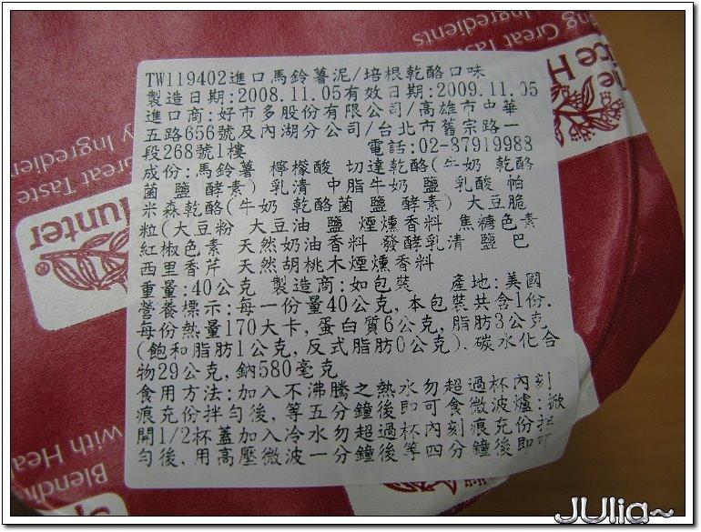 馬鈴薯泥 (3).jpg