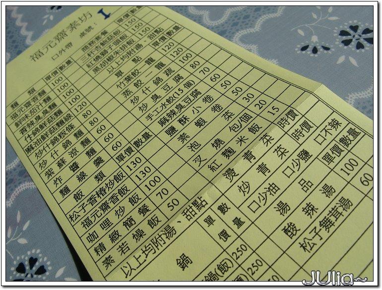 福元齋 (3).jpg