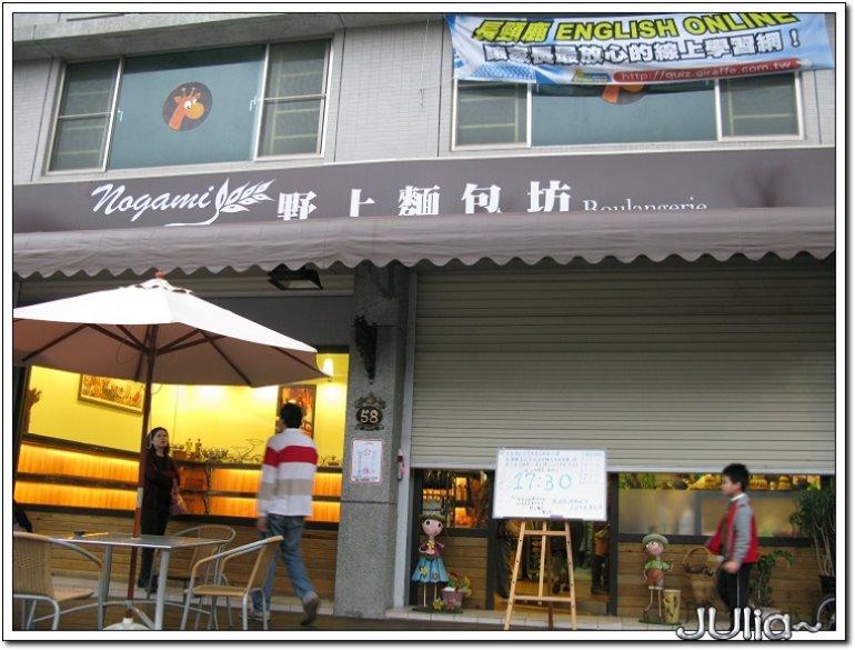 (南崁)野上麵包坊 (11).jpg