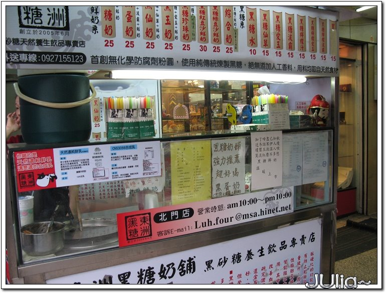 (台南)東洲黑糖奶舖.jpg