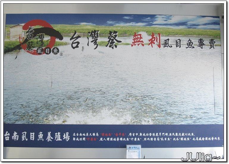 (南崁)台灣蔡虱目魚.jpg