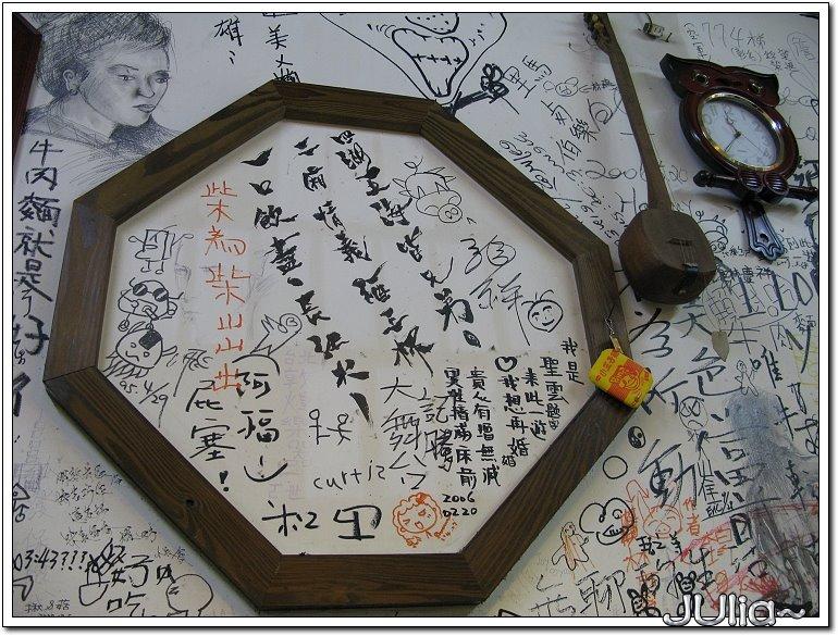 (中壢)牛轉乾坤牛肉麵 (6).jpg