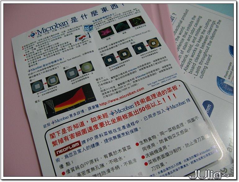 Microban抗菌砧板 (2).jpg