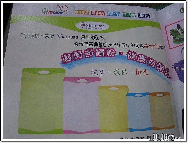 Microban抗菌砧板 (7).jpg