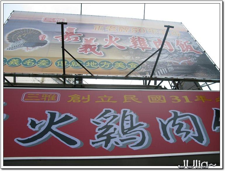 081006(嘉義)三雅火雞肉飯 (1).jpg