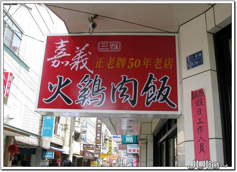 081006(嘉義)三雅火雞肉飯 (5).jpg